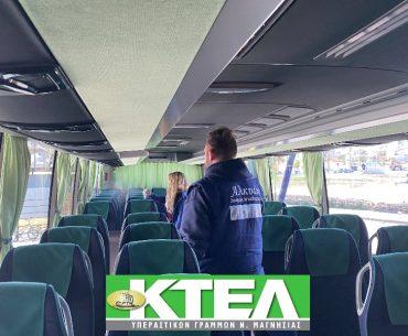 Συνεχίζονται αδιάκοπα οι απολυμάνσεις στα λεωφορεία της ΚΤΕΛ Υπεραστικών Γραμμών Ν. Μαγνησίας