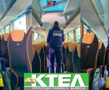 Απολύμανση και με ατμοκαθαρισμό στα λεωφορεία της ΚΤΕΛ Υπεραστικών Γραμμών Ν. Μαγνησίας