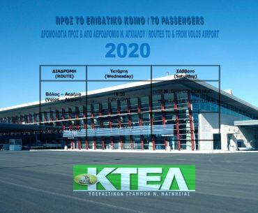 Τα δρομολόγια από/προς Αεροδρόμιο της Νέας Αγχιάλου του Υπεραστικού ΚΤΕΛ Μαγνησίας