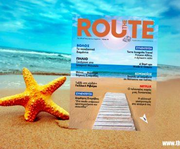 Περιοδικό Route…πάντα στη θέση του…