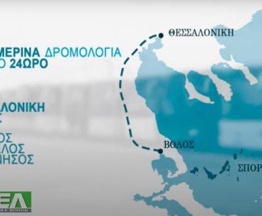 Με νέο πρωινό δρομολόγιο φέρνουμε πιο κοντά τη Θεσσαλονίκη με τις Β. Σποράδες
